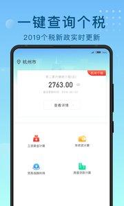 51趣个税app1.0.2截图3