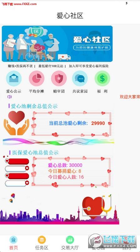 爱心社区安卓版v1.0.0截图1