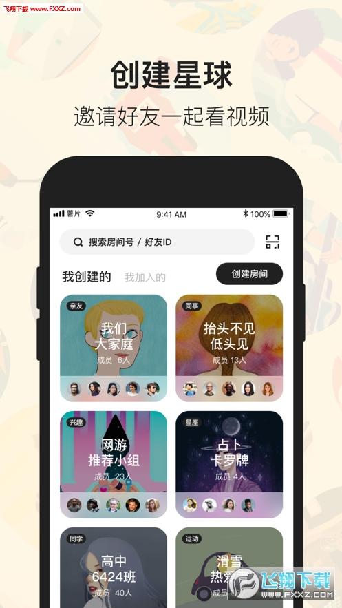 薯片app安卓版v1.0.0截图0