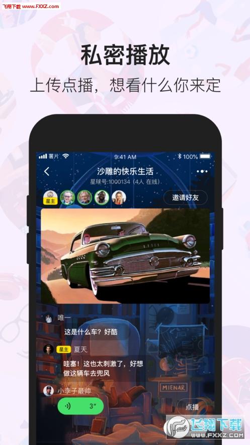薯片app安卓版v1.0.0截图1