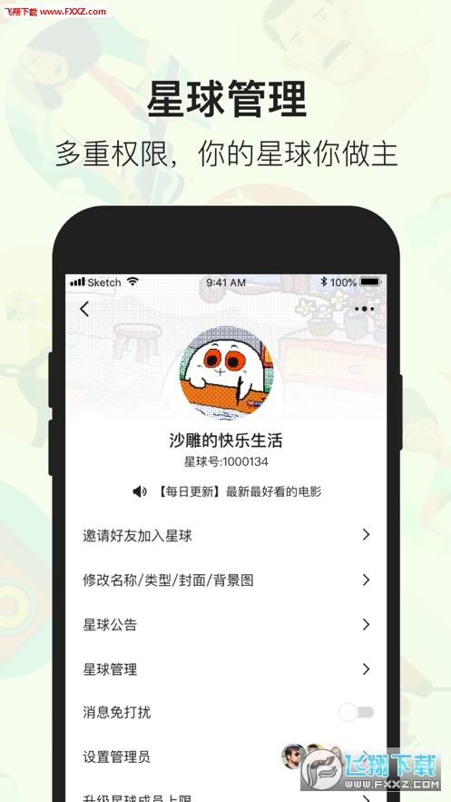 薯片app安卓版v1.0.0截图3