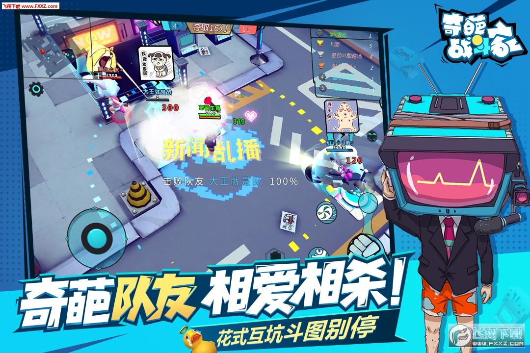 奇葩战斗家安卓版1.24.0截图0