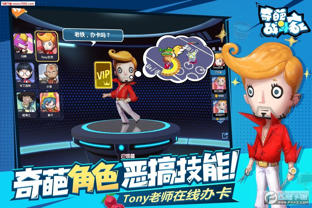 奇葩战斗家安卓版1.24.0截图2