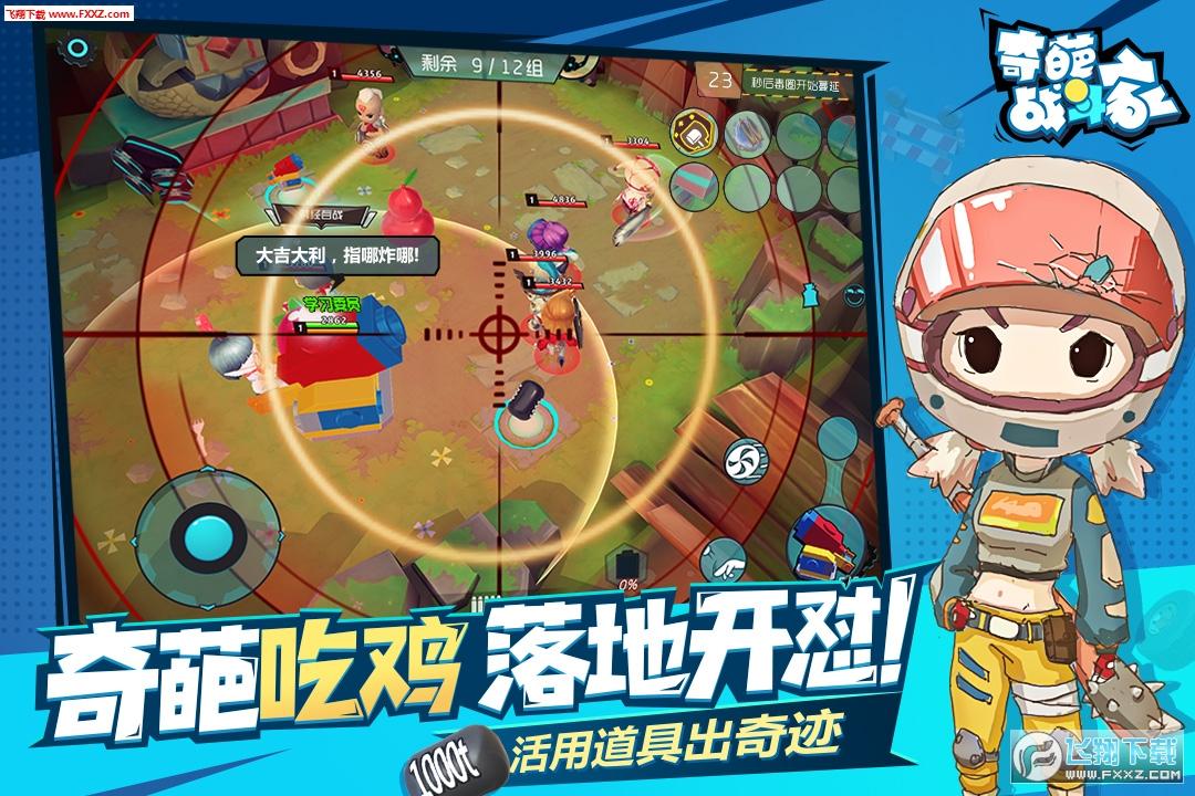 奇葩战斗家安卓版1.24.0截图3