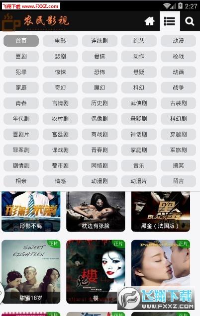 农民影视最新vip电视剧appv4.6截图1