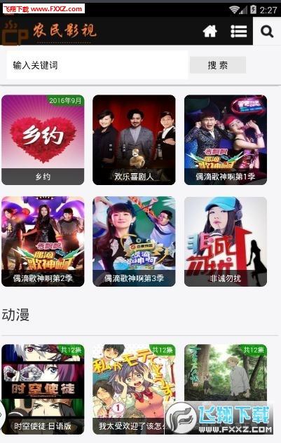农民影视最新vip电视剧appv4.6截图2