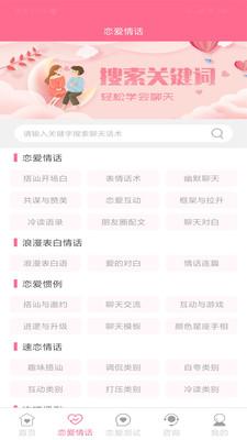恋爱情话app安卓版1.0.0截图1