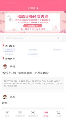 恋爱情话app安卓版1.0.0截图2