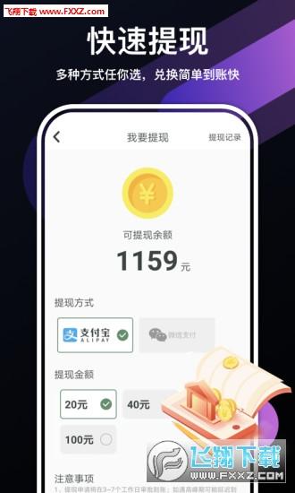 走走赚app手机版v1.0.1截图1