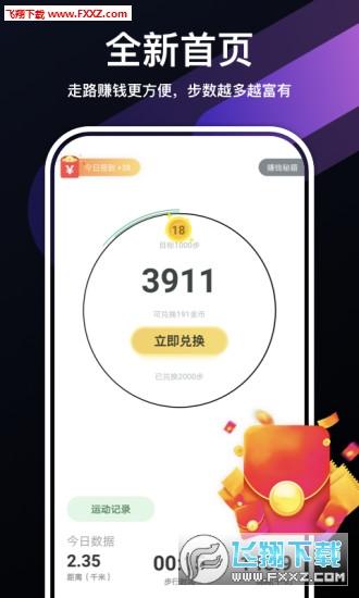 走走赚app手机版v1.0.1截图2