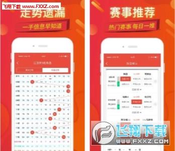 华东联销15选5手机版v1.0截图1