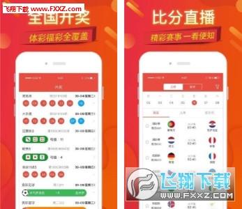 华东联销15选5手机版v1.0截图0