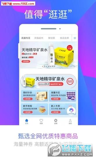 蓝晶社app官方版v1.0.9截图3
