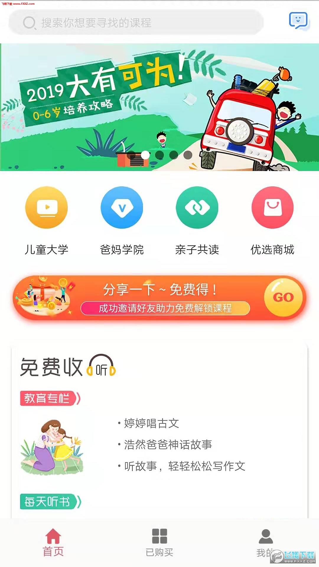 爸妈搜云课堂app官方版1.0.4截图0