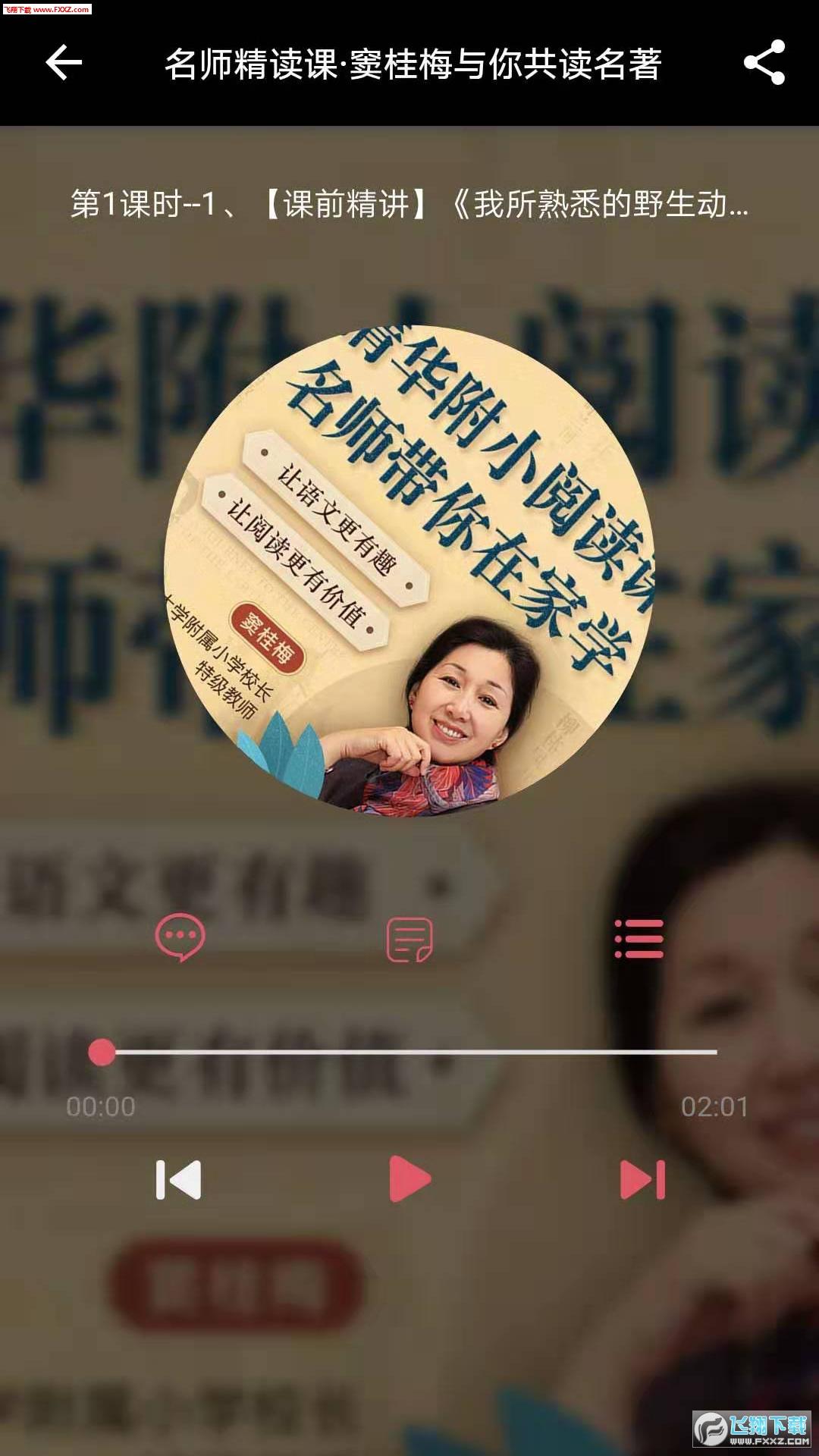 爸妈搜云课堂app官方版1.0.4截图2