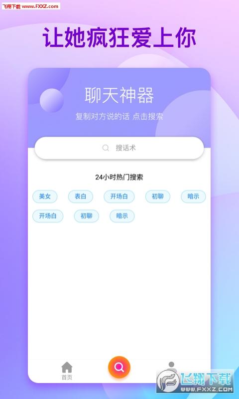 恋爱聊天手册安卓版v1.0截图0