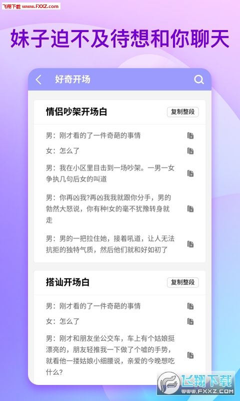 恋爱聊天手册安卓版v1.0截图1