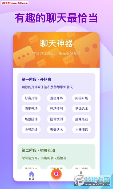 恋爱聊天手册安卓版v1.0截图2