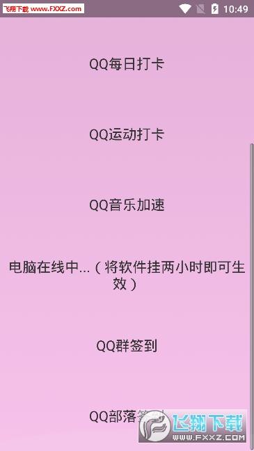吾爱Q神加速版v1.0截图0