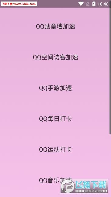 吾爱Q神加速版v1.0截图2