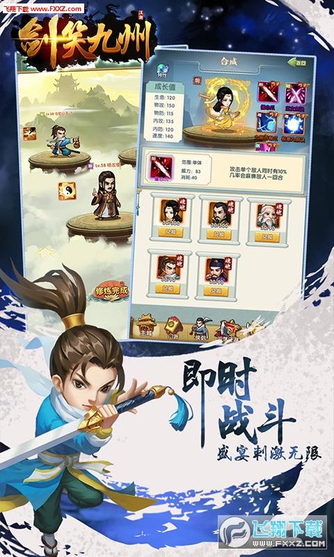 剑笑九州至尊版v1.0截图1