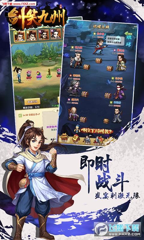 剑笑九州至尊版v1.0截图3
