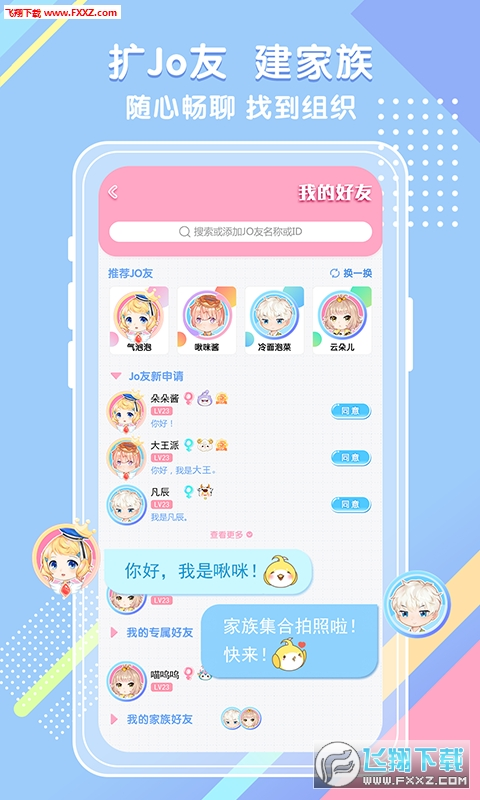 Jomi啾咪app安卓版1.0.0截图0