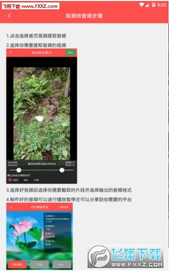 音频剪辑助手app2.2.3截图0