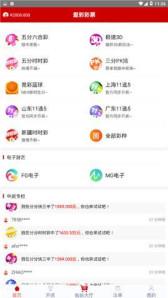 万鑫彩票app手机版v1.0截图2