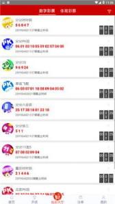 万鑫彩票app手机版v1.0截图1