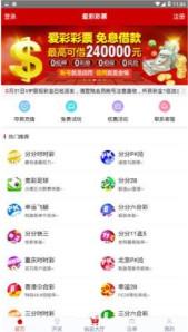 万鑫彩票app手机版v1.0截图0
