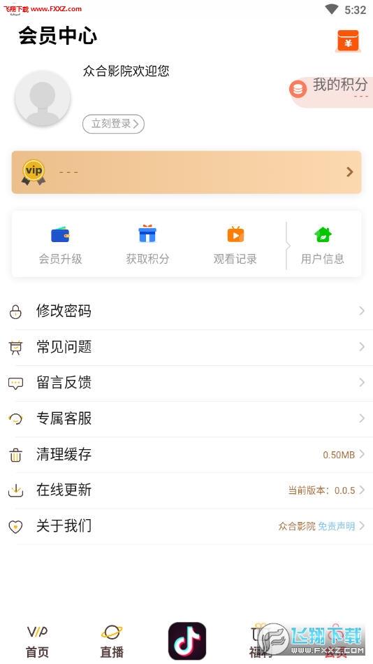 众合影视app0.0.5截图2