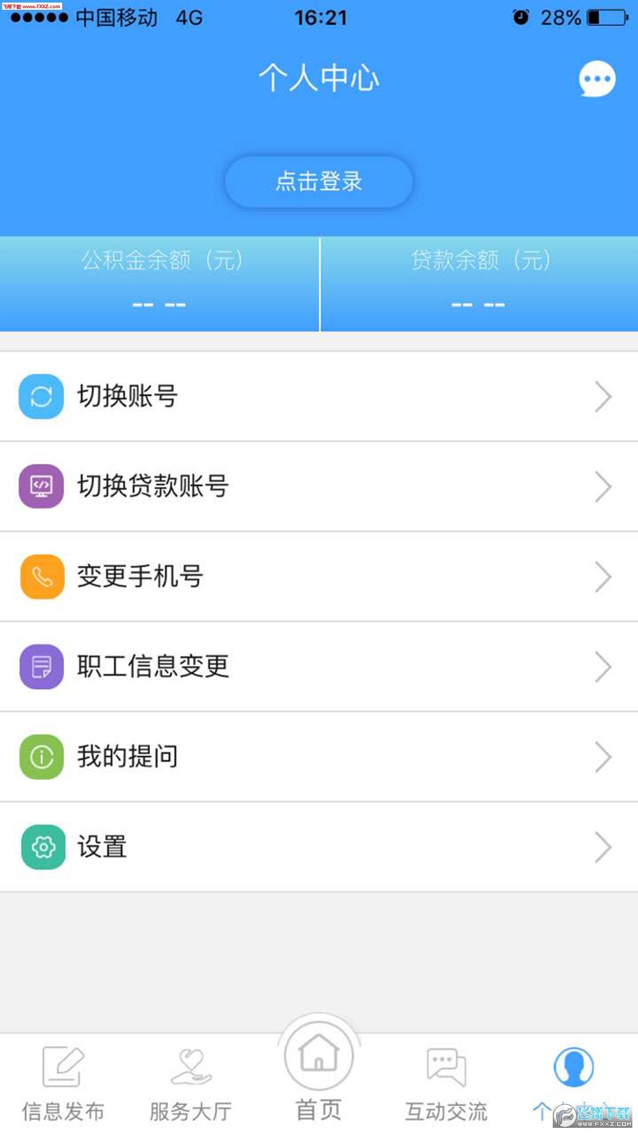 盘锦公积金app安卓版0.0.33截图1