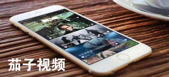 茄子视频app最新版_茄子视频手机安卓版