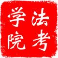 法考学院app官方版v4.5.28