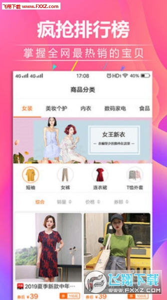 锦鲤优惠券app4.0.4截图0