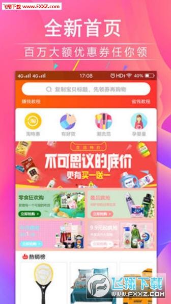 锦鲤优惠券app4.0.4截图1