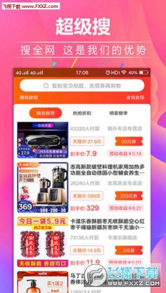 锦鲤优惠券app4.0.4截图2