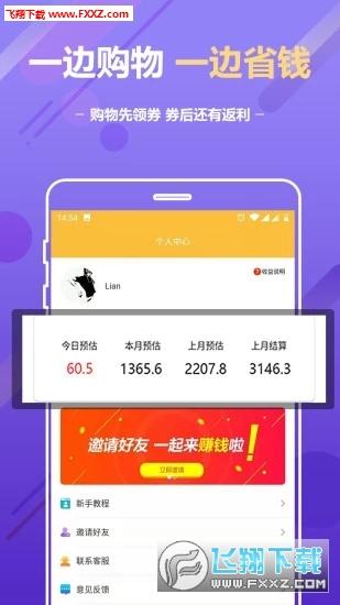 91拿优惠appv1.1.3截图1