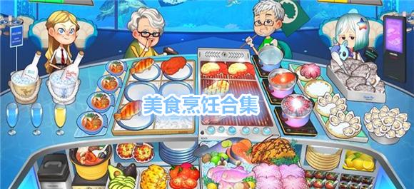 美食烹饪手游下载_烹饪类手机游戏