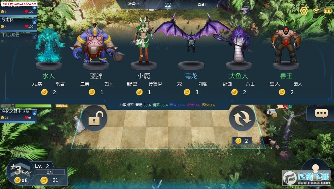 部落自走棋官方版v92最新版截图0