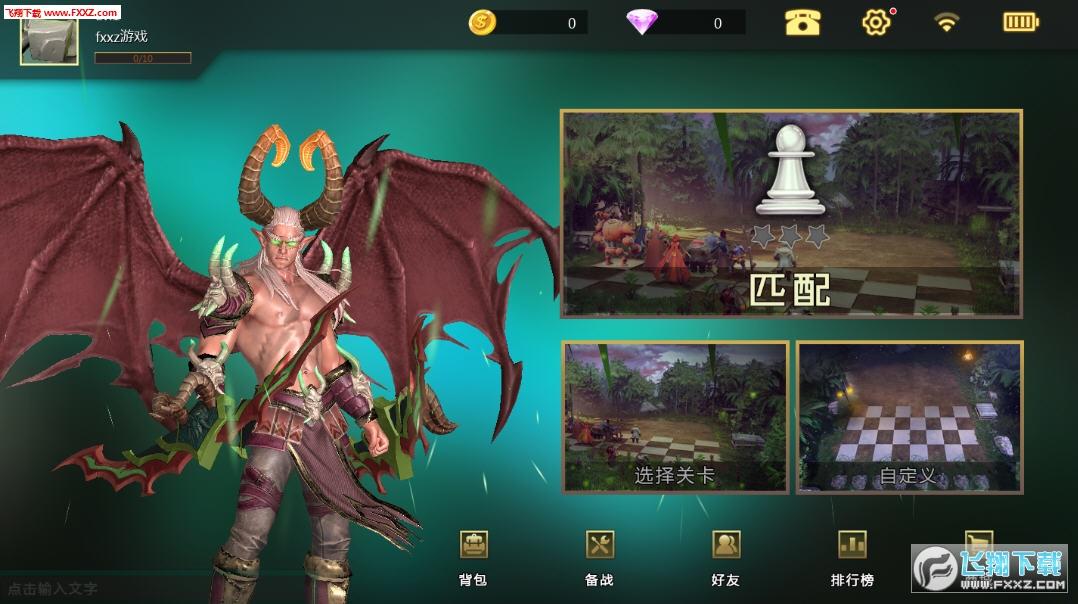 部落自走棋官方版v92最新版截图1