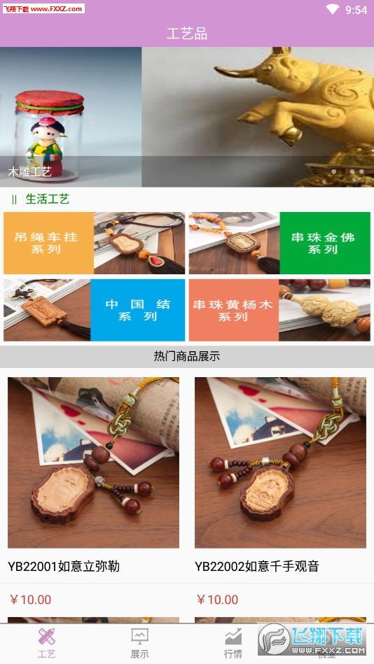 天天购app官方版1.2截图0