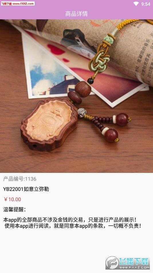 天天购app官方版1.2截图1