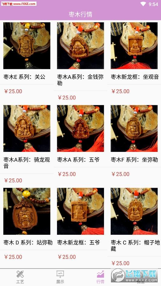 天天购app官方版1.2截图3