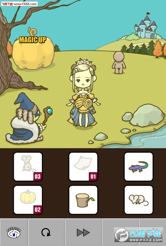 另类灰姑娘最新版2.0.0截图1