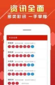 乐仑炫彩排列3计划appv1.0截图1