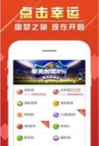 乐仑炫彩排列3计划appv1.0截图0