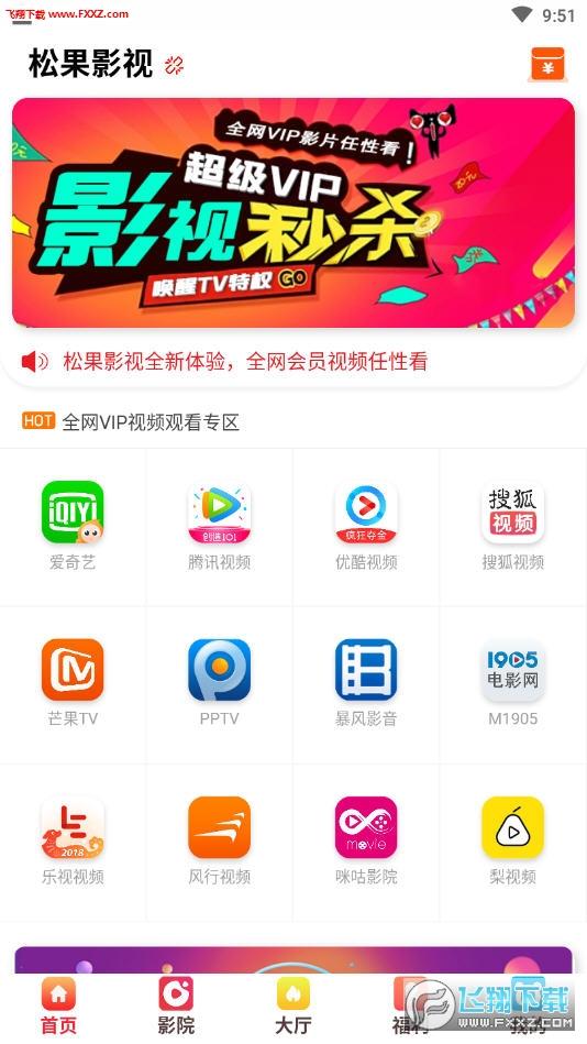 三米影视app1.0.2截图0