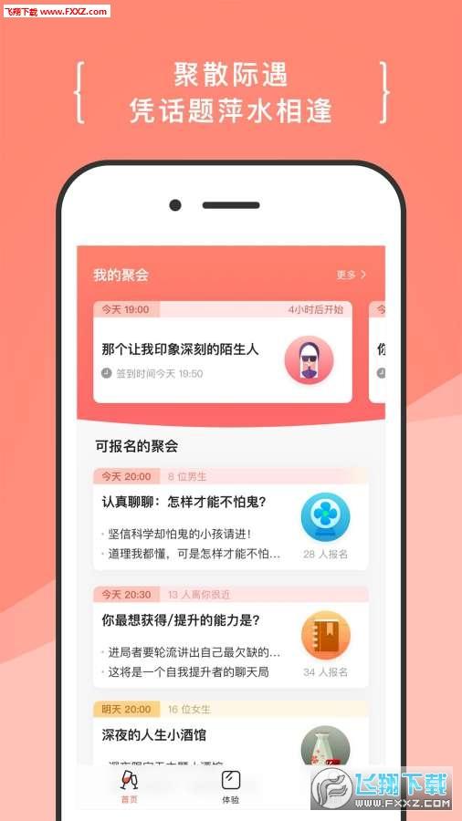 递爪app安卓版1.0.0截图1